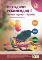 Методичні рекомендації для вихователів і батьків (для дітей 4-5 років)