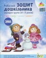 Робочий зошит дошкільника. Зима. (для дітей 4-5 років)