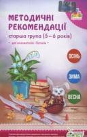 Методичні рекомендації для вихователів і батьків (для дітей 5-6 років)
