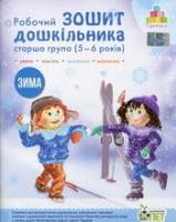 Робочий зошит дошкільника. Зима. (для дітей 5-6 років)