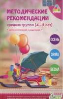 Методичні рекомендації для вихователів і батьків (для дітей 4-5 років)(рос.)