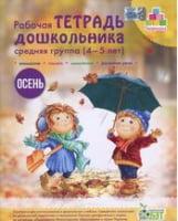Робочий зошит дошкільника. Осінь. (для дітей 4-5 років)(рос.)