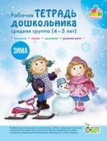 Робочий зошит дошкільника. Зима. (для дітей 4-5 років)(рос.)