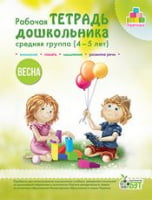 Робочий зошит дошкільника. Весна. (для дітей 4-5 років)(рос.)