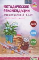 Методичні рекомендації для вихователів і батьків (для дітей 5-6 років)(рос.)