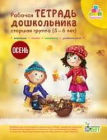 Робочий зошит дошкільника. Осінь. (для дітей 5-6 років)(рос.)