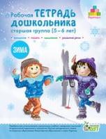 Робочий зошит дошкільника. Зима. (для дітей 5-6 років)(рос.)