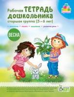 Робочий зошит дошкільника. Весна. (для дітей 5-6 років)(рос.)