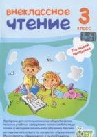 Позакласне читання, 3 кл. (рос.)