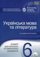 Українська мова та література. 6 клас: зошит для поточного та тематичного оцінювання