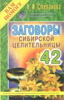 Заговоры сибирской целительницы (42)