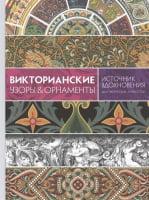 Викторианские узоры & орнаменты
