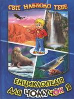 Енциклопедія для чомучок. Книга 2