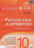 Російська мова та література. Зошит для поточного та тематичного оцінювання, 10 кл. (рос.)
