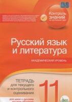 Російська мова та література. Зошит для поточного та тематичного оцінювання, 11 кл. (рос.)