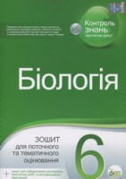 Біологія, 6 кл. Зошит для поточного та тематичного оцінювання (+ зошит для практичних робіт та лабораторних досліджень)
