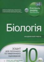 Біологія, 10 кл. Зошит для поточного та тематичного оцінювання. Академічний рівень. (+ зошит для лабораторних та практичних робіт)