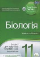 Біологія, 11 кл. Зошит для поточного та тематичного оцінювання. Академічний рівень. (+ зошит для лабораторних та практичних робіт)