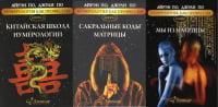 Нумерология как профессия. Комплект из трех книг