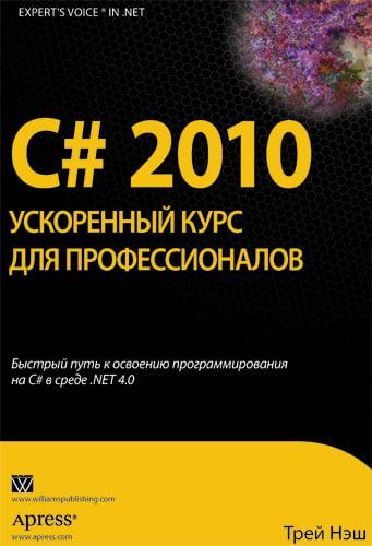C# 2010. Ускоренный курс для профессионалов - фото 1