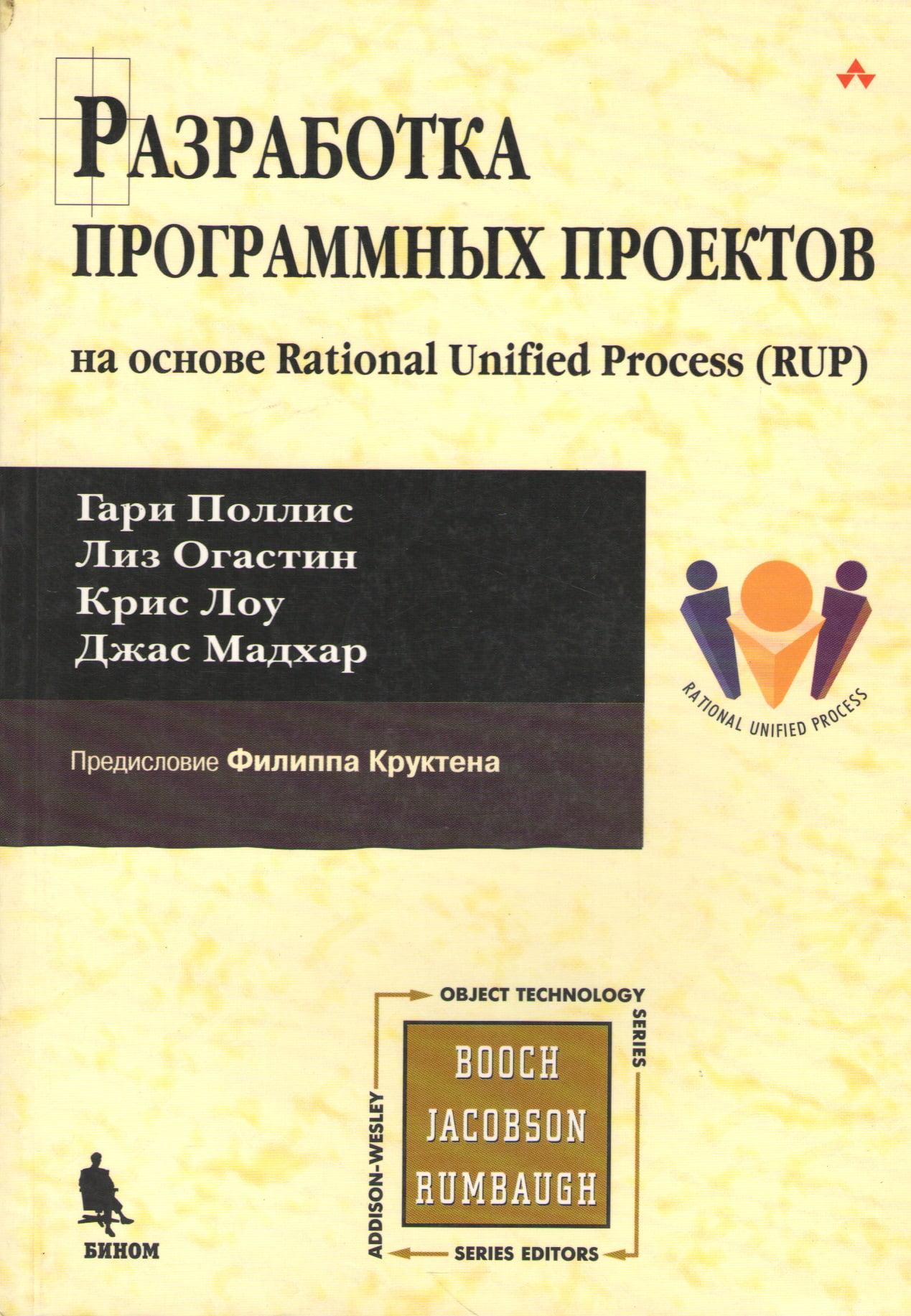 Разработка программных проектов. На основе Rational Unified Process (RUP) - фото 1