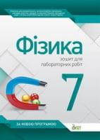 Фізика, 7 кл. Зошит для лабораторних робіт (НОВА ПРОГРАМА)