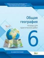 Загальна географія, 6 кл. Зошит для практичних робіт (рос.)