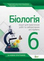 Біологія, 6 кл. Зошит для практичних робіт та лабораторних досліджень