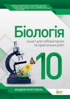 Біологія, 10 кл. Зошит для лабораторних та практичних робіт. Академічний рівень