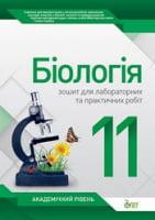 Біологія, 11 кл. Зошит для лабораторних та практичних робіт. Академічний рівень