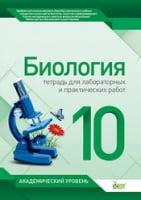 Біологія, 10 кл. Зошит для лабораторних та практичних робіт. Академічний рівень (рос.)