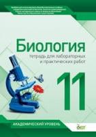 Біологія, 11 кл. Зошит для лабораторних та практичних робіт. Академічний рівень (рос.)
