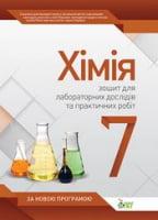 Хімія, 7 кл. Зошит для лабораторних досліджень, практичних робіт та дослідницького практикуму (НОВА ПРОГРАМА)