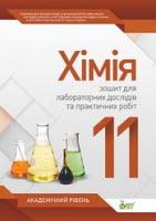 Хімія, 11 кл. Зошит для лабораторних дослідів та практичних робіт. Академічний рівень.