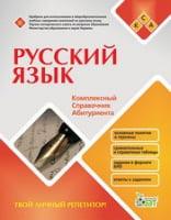 Російська мова. Комплексний довідник абітурієнта (рос.)
