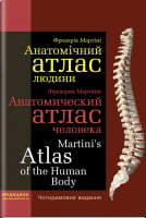 Анатомічний атлас людини (ВНЗ ІV р. а.) / Фредерік Мартіні. — Переклад з 8-го англійського видання. — 2-е вид., випр.