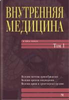 Внутрішня медицина: у 3-х т.: підручник. Т. 1 (ВНЗ III—IV ур. а.) / під ред. Е. Н. Амосової