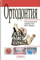 Ортодонтия: учебник (ВУЗ III—IV ур. а.) / по ред. П.С. Флиса. — 2-е изд., испр.