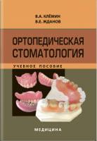 Ортопедическая стоматология: учебное пособие (ВУЗ IV ур. а.) / В.А. Клемин, В.Е. Жданов