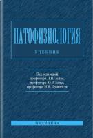 Патофизиология: учебник (ВНЗ ІV ур. а.) / под ред. М.Н. Зайко, Ю.В. Быця, М.В. Крышталя
