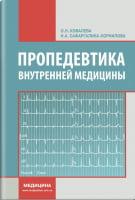 Пропедевтика внутренней медицины: учебник (ВУЗ ІV ур. а.) / О.Н. Ковалева, Н.А. Сафаргалина-Корнилова. — 2-е изд., испр.