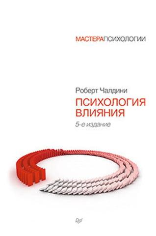 Психология влияния. 5-е изд. переработанное и дополненное - фото 1