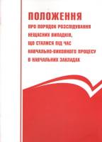 Положення про порядок розслідування нещасних випадків, що сталися під час навчально-виховного процесу в навчальних закладах. Зі змінами 2013 р.