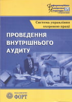 Система управління охороною праці. Проведення внутрішнього аудиту. 2003.