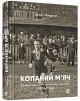 Копаний м'яч. Коротка iсторiя українського футболу в Галичинi 1909–1944