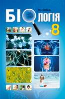Біологія підручник 8 клас. Соболь В.І.. Абетка (нова програма)