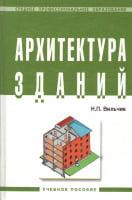 Архітектура будівель. Навчальний посібник