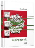 Книга про ліс