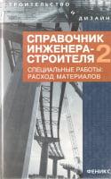 Справочник инженера-строителя - 2  Спец.работы: расход материалов (Изд.4)