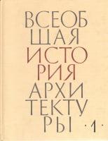 Всеобщая история архитектуры. В 12 томах. Том 1. Архитектура древнего мира